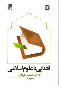 آشنایی با علوم اسلامی: کلام، فلسفه، عرفان