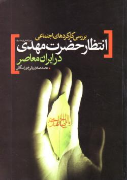 بررسی کارکرد های اجتماعی انتظار حضرت مهدی (عج) در ایران معاصر