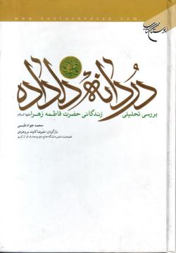 دردانه دلداده: بررسی تحلیلی زندگانی حضرت فاطمه زهرا علیها السلام