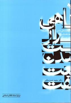 تاریخ نهضت ملی شدن صنعت نفت ایران از نگاهی دیگر