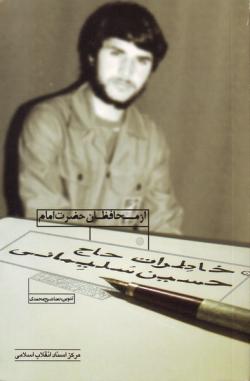 خاطرات حاج حسین سلیمانی از محافظان حضرت امام
