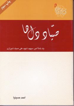 امیران جاوید - جلد ششم: صیاد دل ها (یادنامه امیر سرافراز ارتش اسلام شهید سپهبد علی صیاد شیرازی)