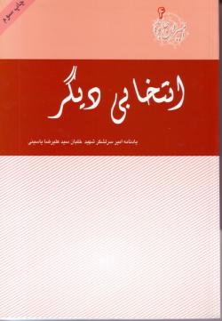امیران جاوید - جلد چهارم: انتخابی دیگر (مجموعه خاطرات، مروری بر زندگی شهید سرلشکر خلبان علیرضا یاسینی)