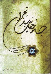 جامعه روحانیت مبارز تهران از شکل گیری تا انشعاب