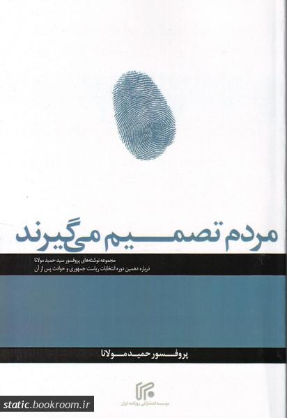 مردم تصمیم می گیرند: مجموعه نوشته های پروفسور سید حمید مولانا درباره دهمین دوره انتخابات ریاست جمهوری وحوادث پس از آن