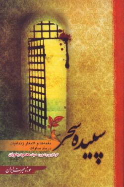 سپیده سحر: نغمه ها و اشعار زندانیان در بند ساواک