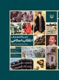 دایرهالمعارف انقلاب اسلامی