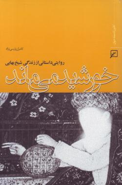 خورشید می ماند: روایتی داستانی از زندگی شیخ بهایی
