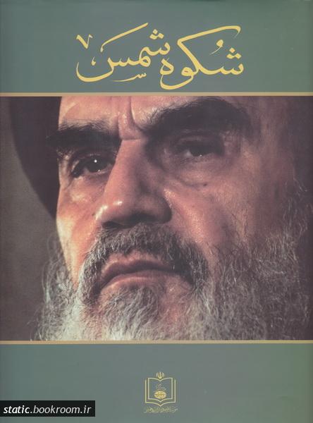 کتاب عکس: شکوه شمس