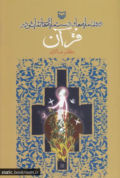 درون مایه ها و دست مایه های نمایشی در قرآن
