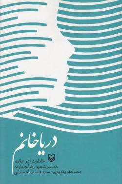 دریا خانم: خاطرات آذر علامه زاده همسر شهید رضا جلیلوند