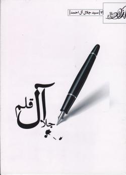 مشق آزاد 3: جلال آل قلم: سید جلال آل احمد