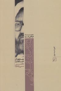 چلچراغ حکمت 32: اقتصاد اسلامی