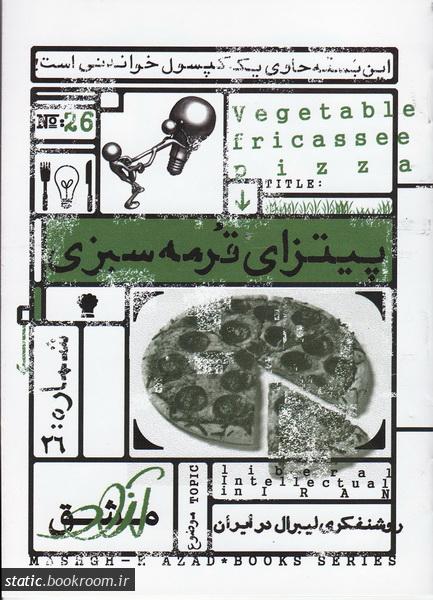 مشق آزاد 26: پیتزای قرمه سبزی: روشن فکری لیبرال در ایران