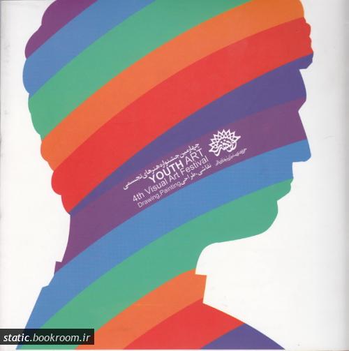 چهارمین جشنواره هنرهای تجسمی هنر جوان - جلد اول: نقاشی، طراحی