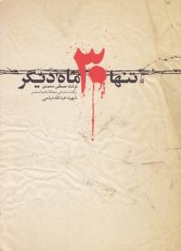 تنها سی ماه دیگر: برگ هایی از دفتر زندگی شهید حجت الاسلام و المسلمین شیخ عبدالله میثمی