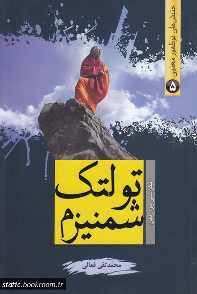 جنبش های نوظهور معنوی - جلد پنجم: نگرشی بر آیین شمنیزم - تولتک