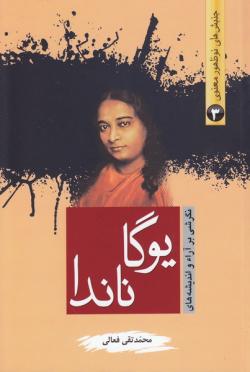جنبش های نوظهور معنوی - جلد سوم: نگرشی بر آراء و اندیشه های یوگا ناندا