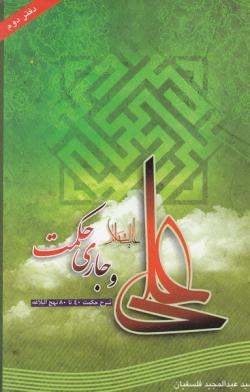 علی (ع) و جاری حکمت - جلد دوم: شرح حکمت 41 تا 80 نهج البلاغه