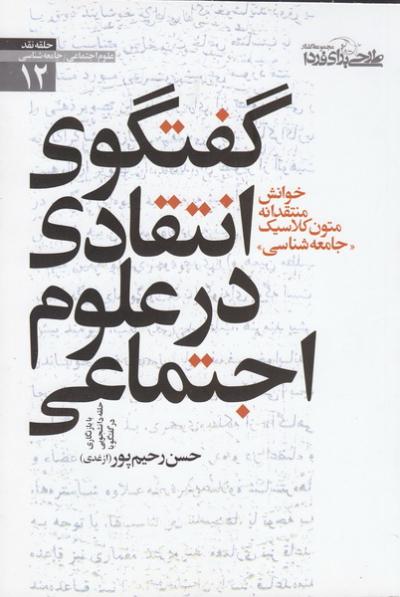 رونمایی از سایت علوم اجتماعی اسلامی ایرانی