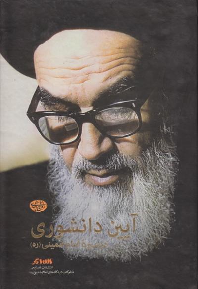 آئین دانشوری در سیره امام خمینی رحمه الله