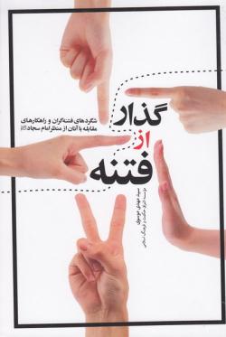 گذار از فتنه (شگردهای فتنه گران و راهکارهای مقابله با آنان از منظر امام سجاد(ع))