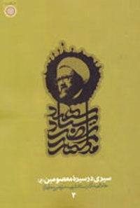 خلاصه آثار شهید مطهری
