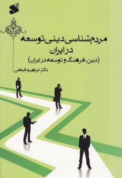 مردم شناسی دینی توسعه در ایران: دین، فرهنگ و توسعه در ایران