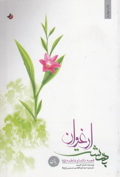 بهشت ارغوان: قصه ناتمام فاطمه (س)