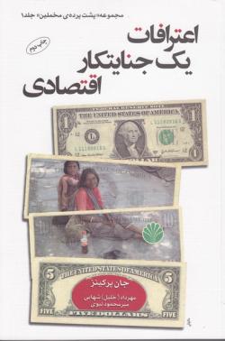 پشت پرده مخملین - جلد اول: اعترافات یک جنایتکار اقتصادی