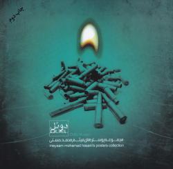 دوئل: مجموعه پوسترهای میثم محمدحسنی