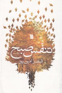 تنفس صبح: گزیده دو دفتر شعر «تنفس صبح» و «در کوچه آفتاب»