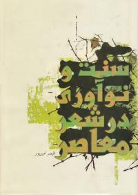 سنت و نوآوری در شعر معاصر