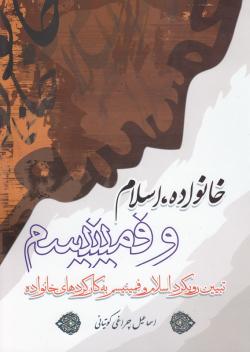خانواده، اسلام و فمینیسم: تبیین رویکرد اسلام و فمینیسم به کارکردهای خانواده