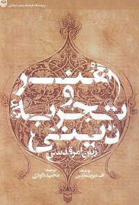 هنر دینی؛ زبان امر قدسی