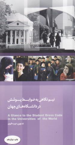 نیم نگاهی به ضوابط پوشش در دانشگاههای جهان