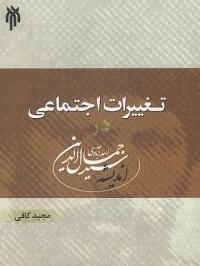 تغییرات اجتماعی در اندیشه سید جمال الدین اسدآبادی