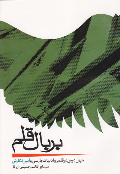 بر بال قلم: چهل درس در قلمرو ادب پارسی و آیین نگارش