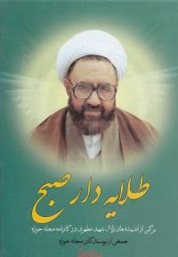 طلایه دار صبح: برگی از اندیشه های زلال شهید مطهری در کارنامه مجله حوزه