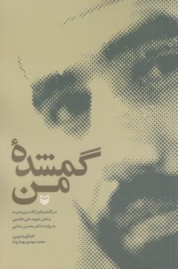 گمشده من: (گفتاری از دکتر محسن رضایی درباره شهید علی هاشمی)