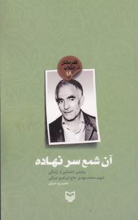 قهرمانان انقلاب 18: آن شمع سرنهاده (روایتی داستانی از زندگی شهید محمدمهدی حاج ابراهیم عراقی)