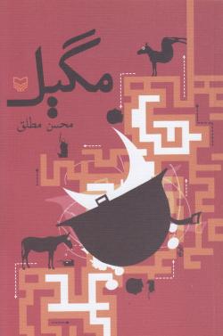 مگیل: رمان طنز