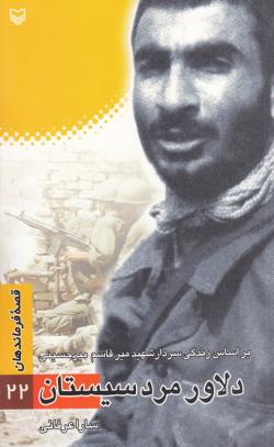 قصه فرماندهان 22: دلاور مرد سیستان - براساس زندگی سردار شهید میرقاسم میرحسینی