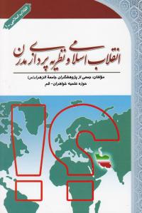 انقلاب اسلامی و نظریه پردازی مدرن