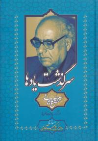 سرگذشت یادها: مشفق کاشانی در آراء، یادها، خاطره ها