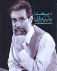 «جشننامه» محمدرضا سرشار