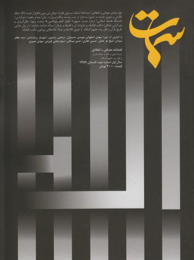 انتشار دومین شماره فصلنامه «سمات»