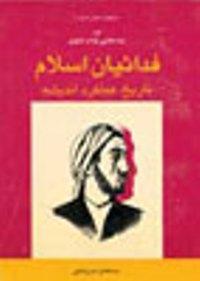 فدائیان اسلام، تاریخ، عملکرد، اندیشه