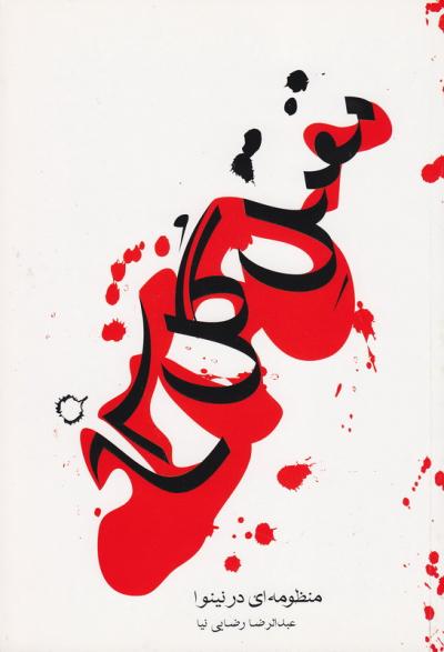 مقتل گل سرخ (منظومه ای در نینوا)