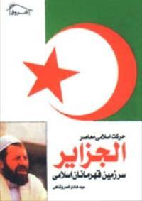 «الجزائر، سرزمین قهرمانان اسلامی»؛ ار استاد خسروشاهی